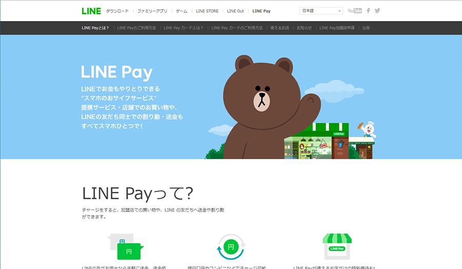 『キャッシュレス化』「LINE Pay」を使いこなす!