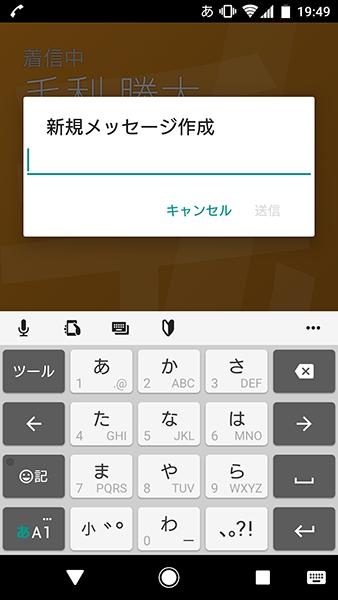 電話に出れないとき相手に【SMS】の定型文で応答する方法!