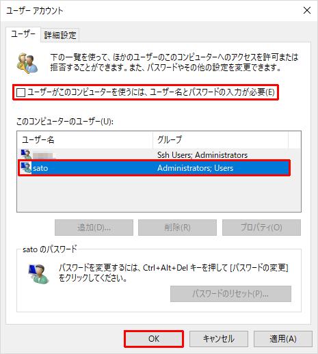【Windows10】起動時にパスワードを入力せずに済む方法!!
