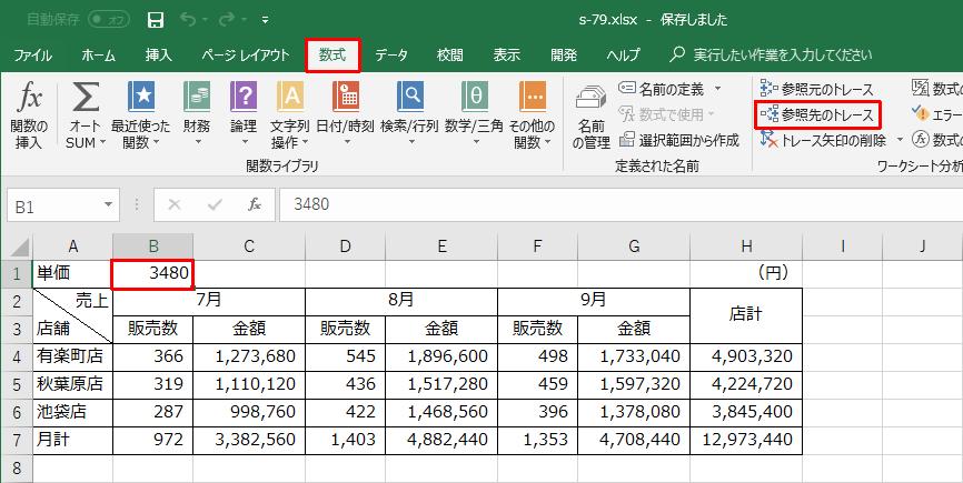 【便利技】Excelで参照先や数式が間違っていないかを確認したい
