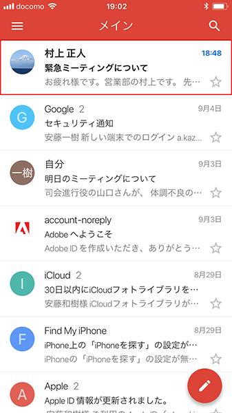 Gmailの新機能「スヌーズ」が超便利!メールの返信忘れなどに