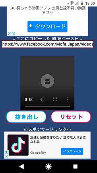 【便利技】Facebook上の動画をダウンロードする方法