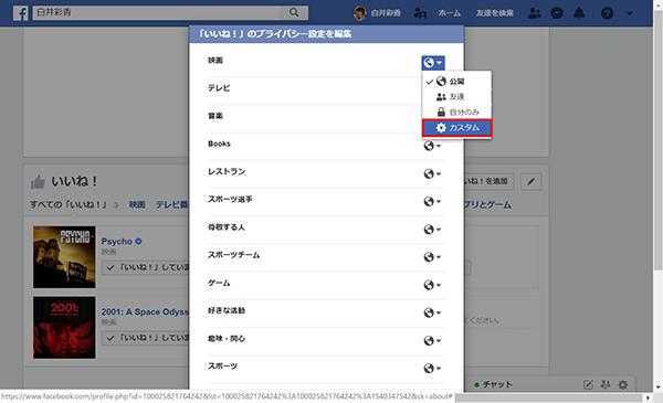 【Facebook】「いいね!」したことを他人に知られないようにする方法