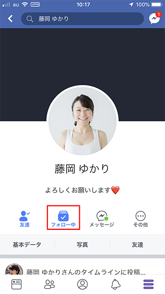 【Facebook】気になるユーザーの投稿をタイムラインのトップに表示する