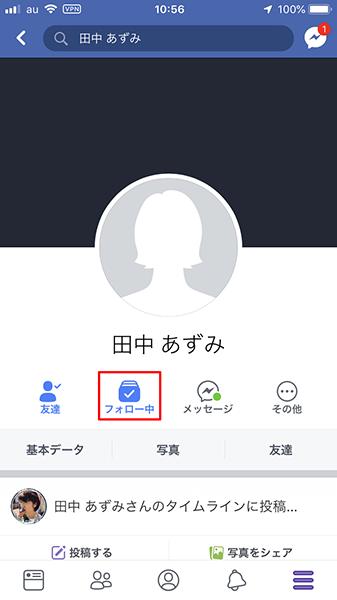 【Facebook】友だちが増えると不快な投稿も増える! 非表示にする方法