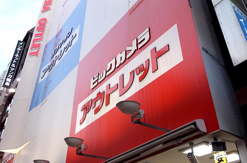 【お得】型落ち・外箱不良品の「アウトレット家電」を安く買う!