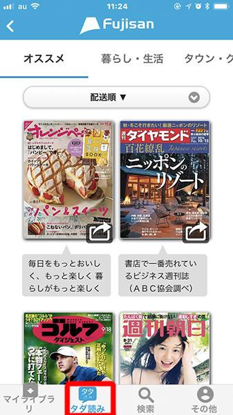 有料雑誌をタダで読める知らなきゃ損する便利アプリ!