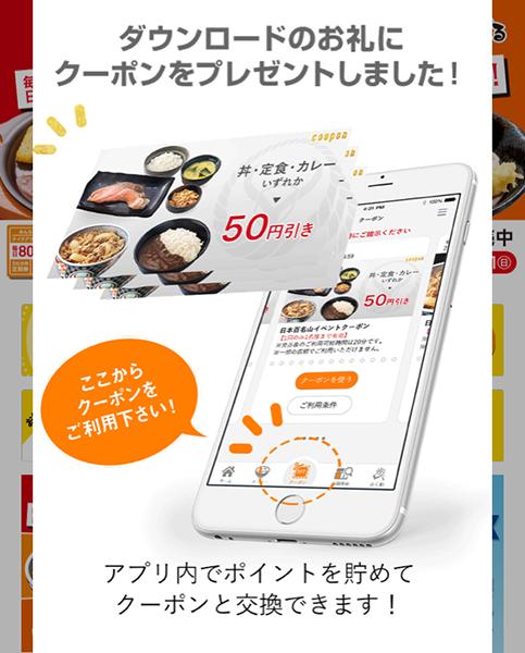 吉野家アプリの「歩く割」で割引クーポンをゲット!