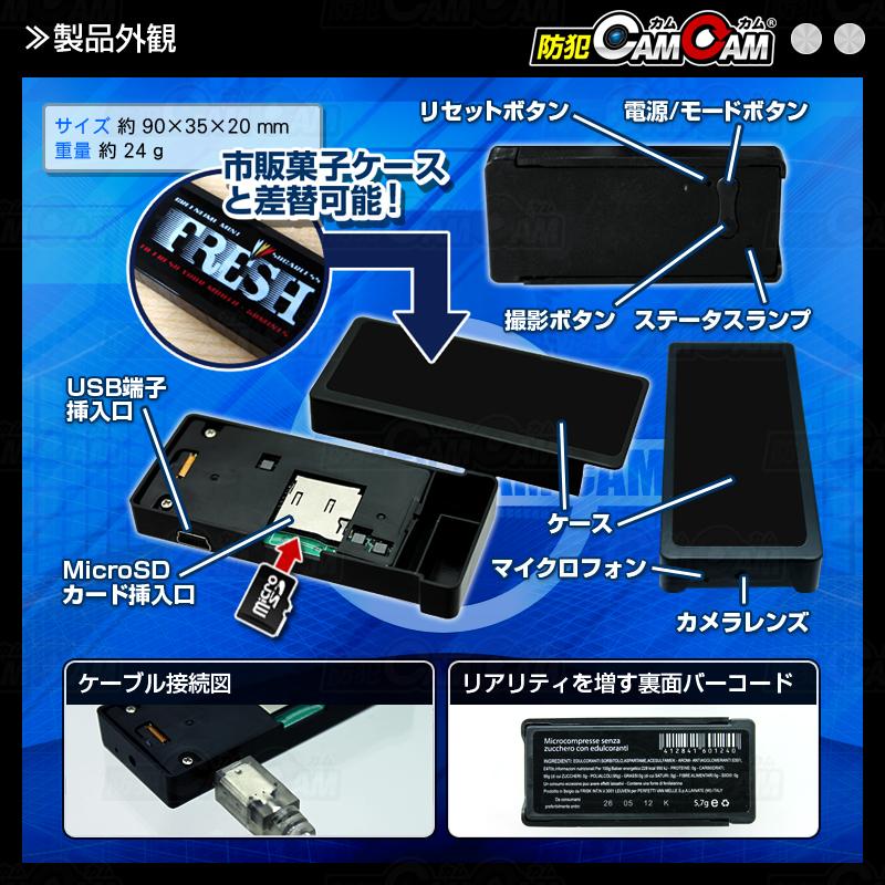 【面白グッズ】まさかのミントタブレット型隠しカメラ