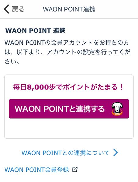 WAON POINTが貯まる歩数計アプリ「RenoBody」