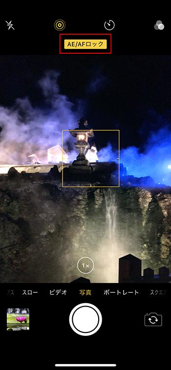 iPhoneカメラのピント、写真が暗いなど悩みを解決しキレイに撮る方法