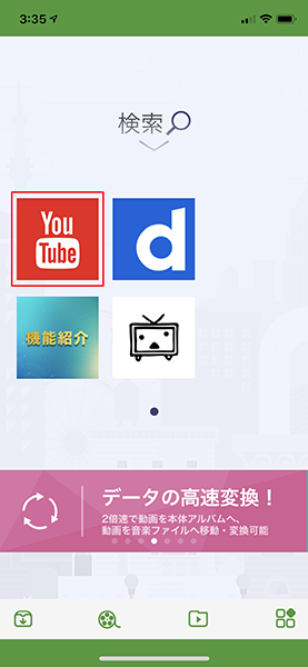 YouTubeをダウンロードしてデータ通信量ゼロで楽しむ裏ワザ!
