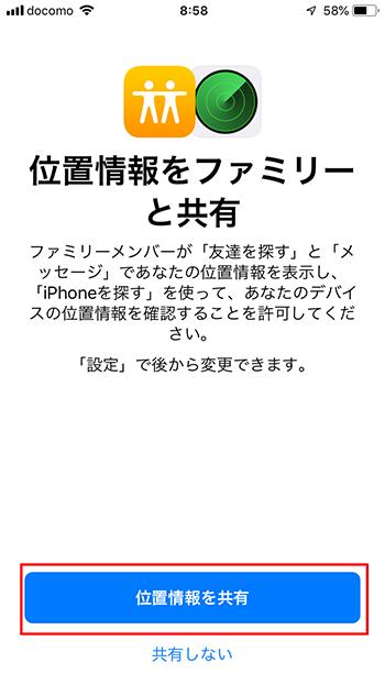 iPhone一家であれば「ファミリー共有」を使って子どもの居場所を把握!