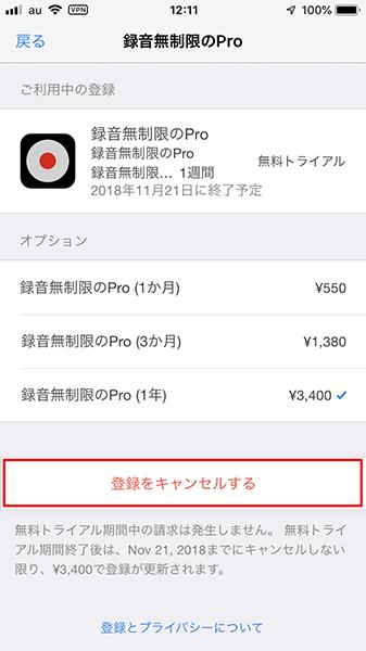 【iPhone】通話中に大事な会話をこっそり録音し保存してくれるアプリ!