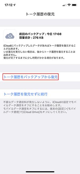 【iPhone】機種変更時LINEのデータを簡単にバックアップする方法!