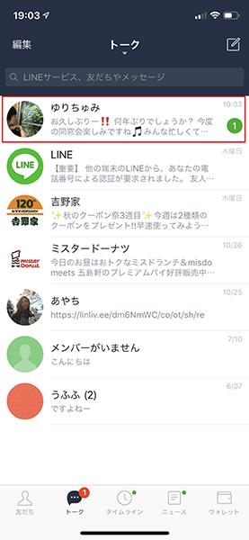 【今さら聞けない】LINEで既読を付けないでメッセージを読む方法!