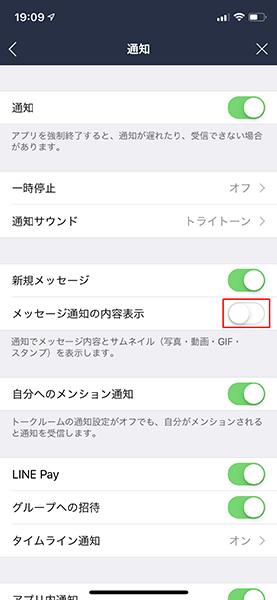【LINE】のメッセージ通知を覗き見、盗み見されないようにする方法!