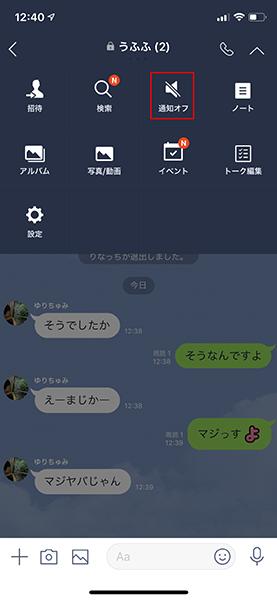 【LINE】大人数のグループLINEに参加していると通知がうっとうしい!