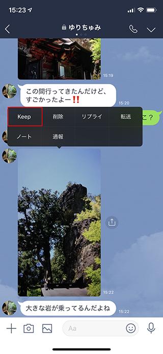 【LINE】相手から届いた写真や動画を誰にも見られないように保存する方法