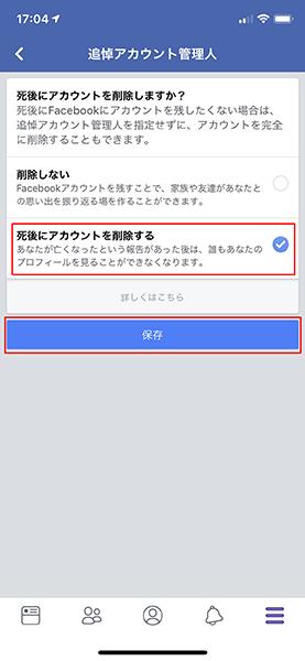【Facebook】自分の死後のアカウント削除は生前に予約できる!