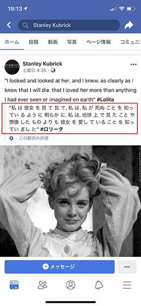 【Facebook】で海外のニュースや投稿を日本語に翻訳し表示する方法!