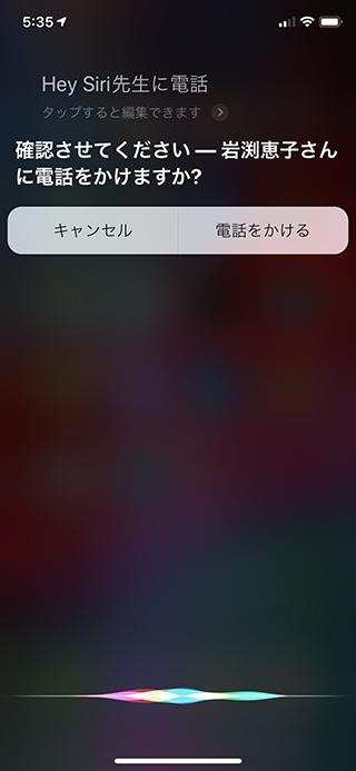 【iPhone】「Siri」ってどういう風に使えばいいのか正直わからない