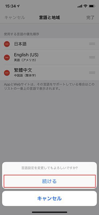 【iPhone】のキーボード設定をするだけで手書き入力ができる方法