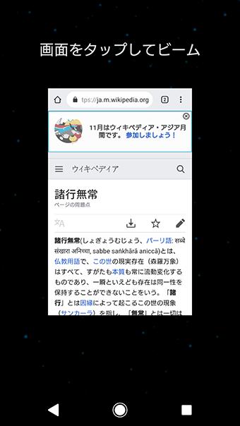 【Android】友だちのスマホに連絡先やサイトURLなどパッと教えたい!