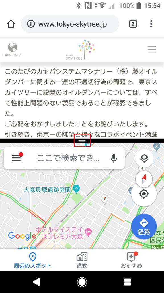【Android】スマホの画面をマルチウィンドウで複数のアプリを表示する方法!
