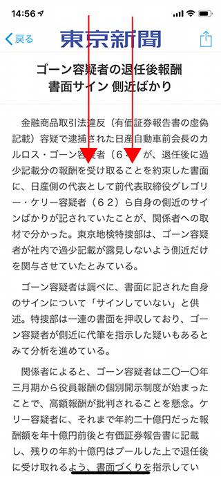 【iPhone】スマホのメールやウェブページを読み上げてもらう方法