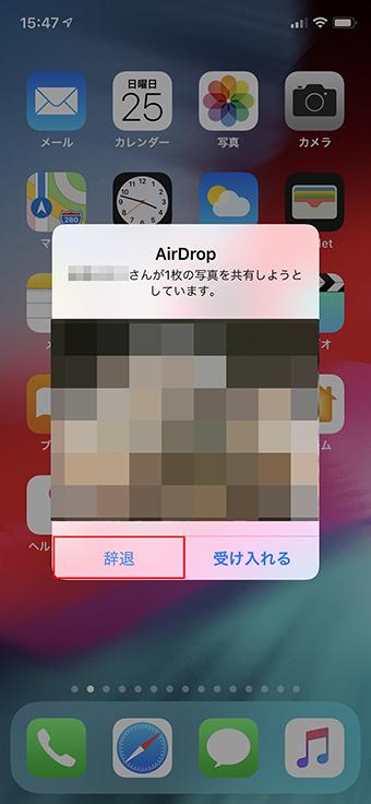 【iPhone】「AirDrop(エアドロップ)痴漢」はこう防ぐ!