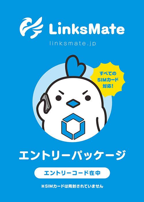 『新規契約事務手数料3,000円無料』 リンクスメイト【LinksMate】 エントリーパッケージ