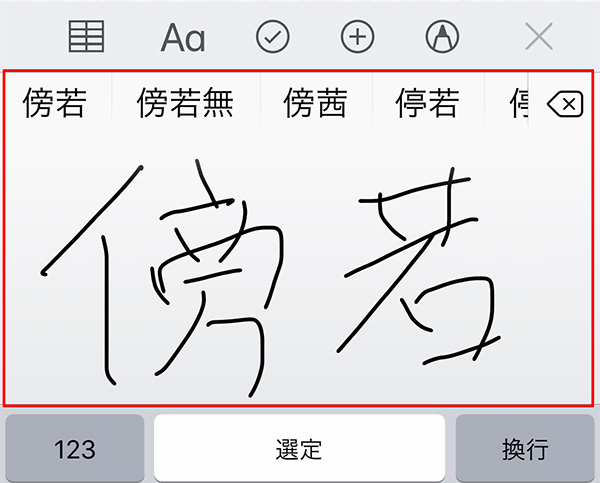 読み の わからない 漢字 入力