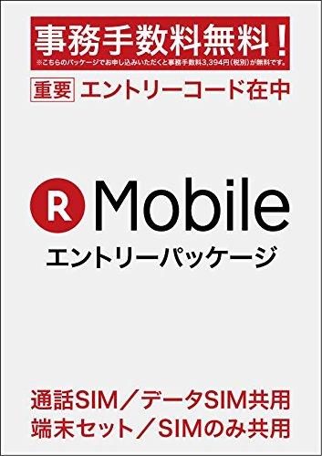 楽天モバイル エントリーパッケージ SIMカード