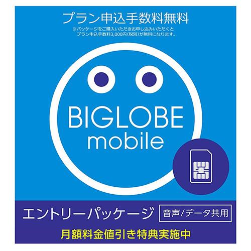 BIGLOBEモバイル エントリーパッケージ