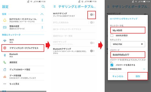【Wi-Fi】スマホの「テザリング」機能って何ができるの?