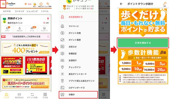 GMO「ポイントタウン」歩いた歩数でポイントが貯まる小遣いアプリ!