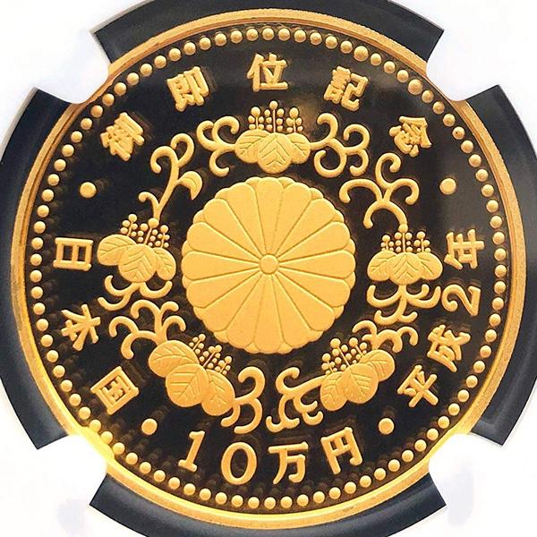 資産価値の高い「天皇陛下御即位記念」10万円金貨のカラクリとは!