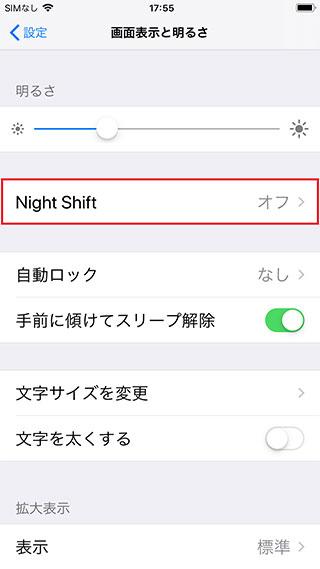 【裏技】iPhoneのブルーライトをカットして疲れ目からオサラバする方法
