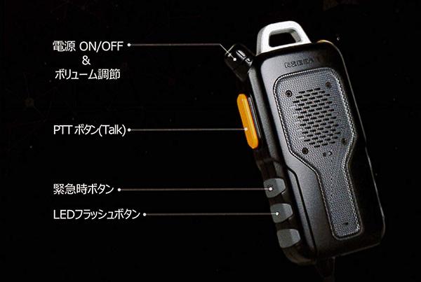 【便利グッズ】スマホの通信網を使ったトランシーバー[R2Gear MK3]