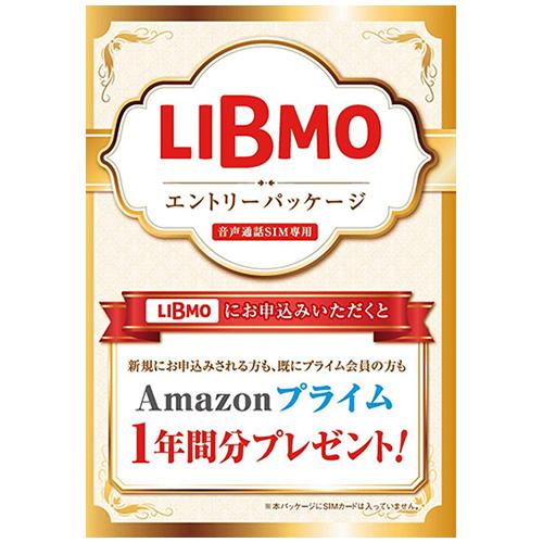 【Amazon.co.jp限定】LIBMOエントリーパッケージ