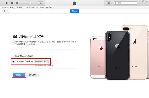 【iPhone】パスワードを忘れてしまった…。どうしたらロック解除できる?