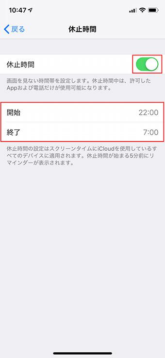 iPhoneの使いすぎを防止する新機能「スクリーンタイム」で脱スマホ!