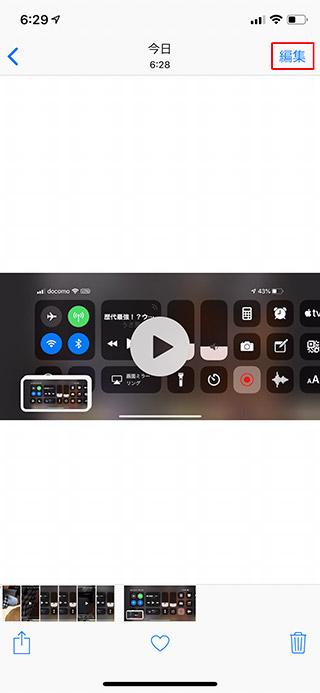【iPhone】の新機能「画面収録」はアプリを使わず動画を保存できる!