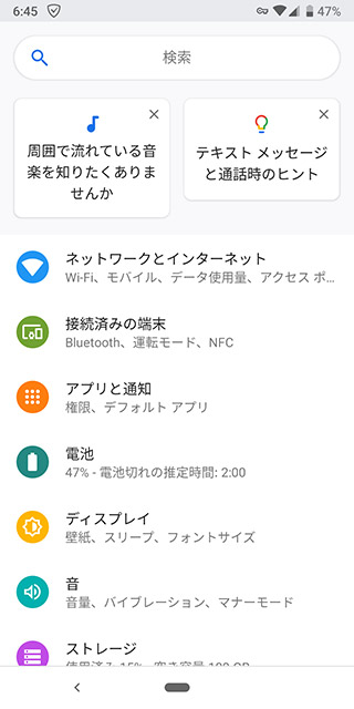 android wifi 繋がら ない 保存 済み