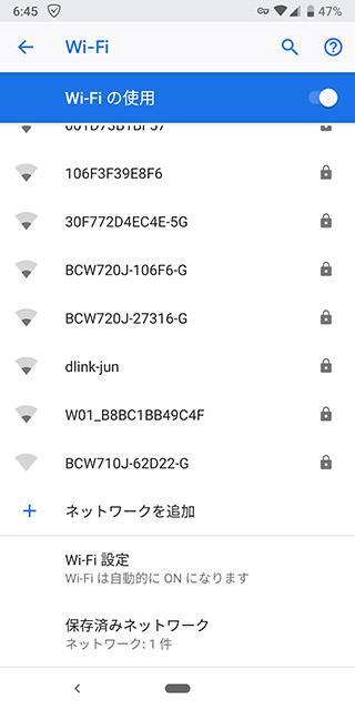 【Android】で高品質なWi-Fiにだけ接続する新機能がおすすめ!