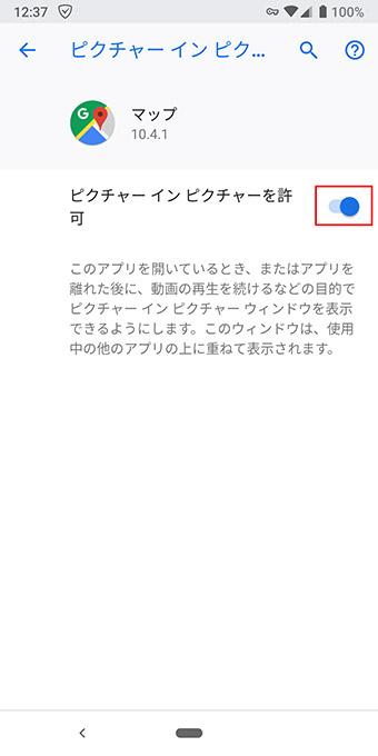 【Android】小窓が表示できる「ピクチャー・イン・ピクチャー」が便利