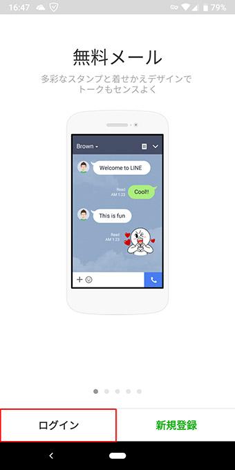【Android】機種変更時にLINEのデータを確実に引き継ぎする方法!