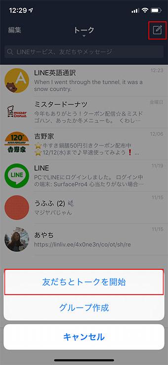 【LINE】翻訳機能を使えば外国人の知人と同時通訳しながらトークできる