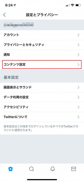 【Twitter】タイムライン設定を時系列・新着順に表示する方法!